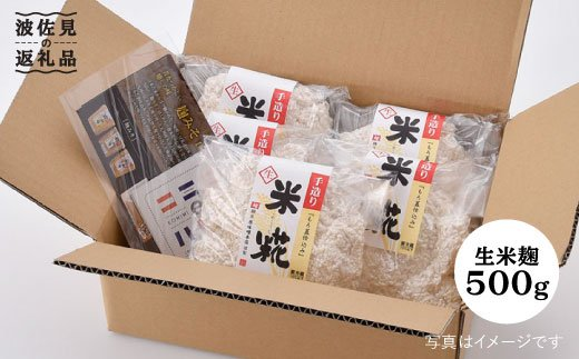 【簡単レシピ付き!】手作り生米こうじ 500g 5個セット【原味噌醤油店】 [CA14]