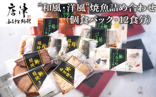 """""""和風・洋風""""焼魚詰め合わせ(個食パック・12食分)"""
