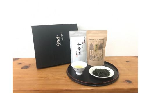 A 和束茶(2種)セット