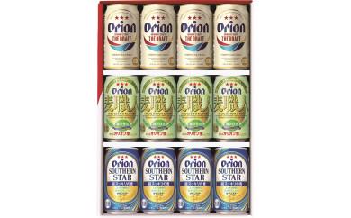 オリオン3種詰合せ 350ml缶12本入 ギフトセット