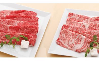 【冷蔵便】神戸牛 すき焼き・しゃぶしゃぶ紅白食べくらべセット 計1.2kg