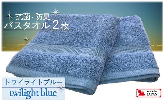 B0114.【大阪泉州タオル】Twinkle 銀の抗菌バスタオル2枚(トワイライトブルー)