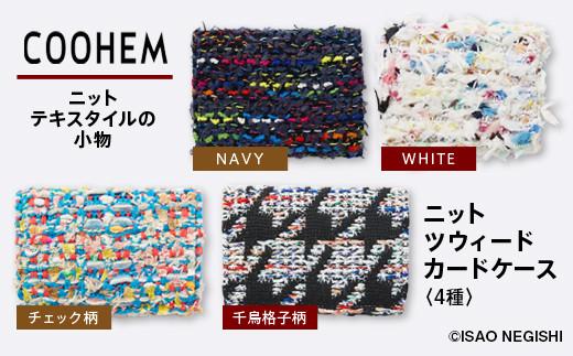 COOHEM(コーヘン)/ニットツウィードカードケース F20A-701