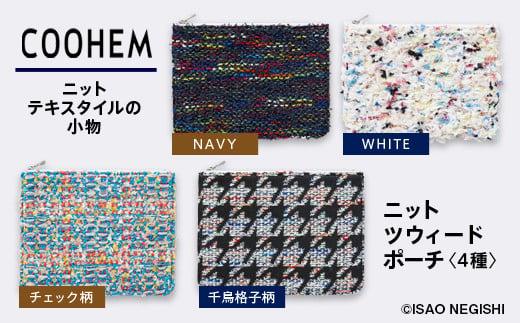 COOHEM(コーヘン)/ニットツウィードポーチ F20A-703