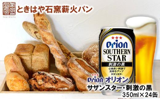 ときはや石窯焼成酵母パンとオリオンサザンスター・刺激の黒<350ml×24缶>