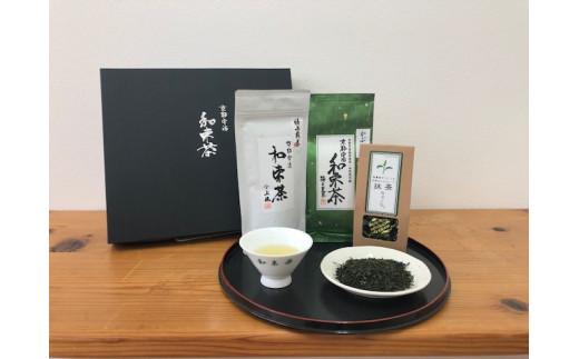 和束茶(2種)とお菓子(1種)セット