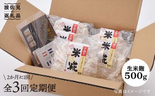 【全3回定期便】手作り生米こうじ500g 5個セット【原味噌醤油店】 [CA15]