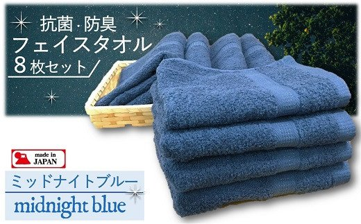 B0118.【大阪泉州タオル】Twinkle 銀の抗菌フェイスタオル8枚(ミッドナイトブルー)