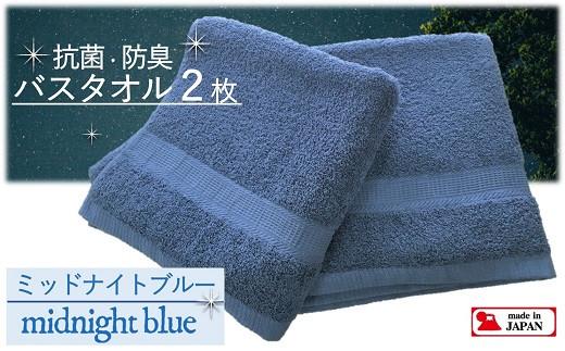 B0115.【大阪泉州タオル】Twinkle 銀の抗菌バスタオル2枚(ミッドナイトブルー)