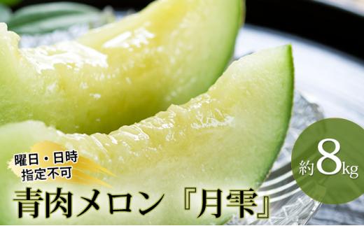 [№5783-0452]北海道月形町産青肉メロン『月雫』約8kg(4~6玉)