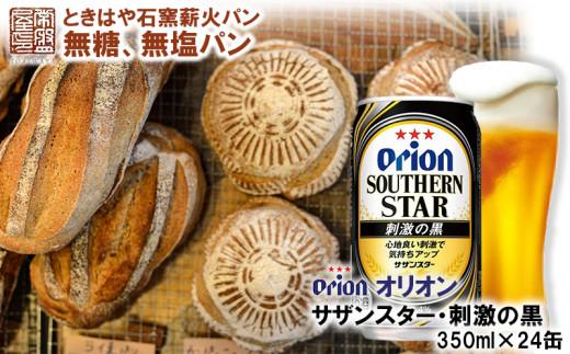 ときはや石窯薪火パン無糖、無塩パンとオリオンサザンスター・刺激の黒<350ml×24缶>
