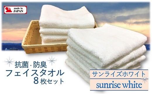 B0119.【大阪泉州タオル】Twinkle 銀の抗菌フェイスタオル8枚(サンライズホワイト)
