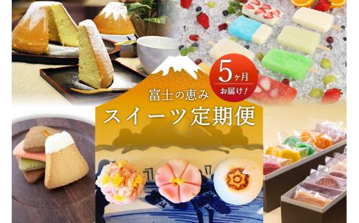 【5ヶ月お届け!】富士の恵み スイーツ定期便