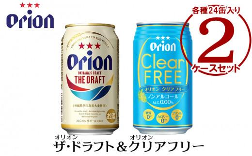 オリオン ザ・ドラフトとオリオンクリアフリー2ケース一緒に!