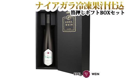 ギフトに最適!デザートワイン「ナイアガラ冷凍果汁仕込」極甘口 白ワイン 【753】