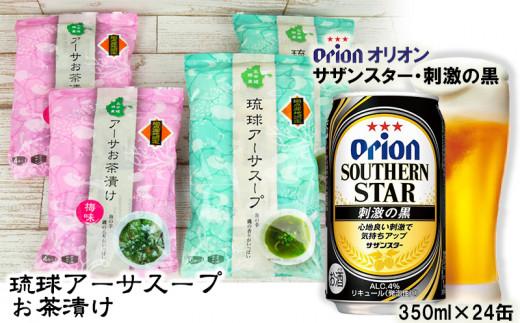 琉球アーサスープ・お茶漬けとオリオンサザンスター・刺激の黒<350ml×24缶>