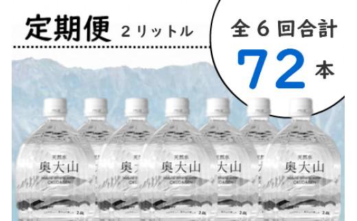 【定期便6回お届け】天然水奥大山(ヨーデル)2リットル計72本 12本×6ヶ月 0369