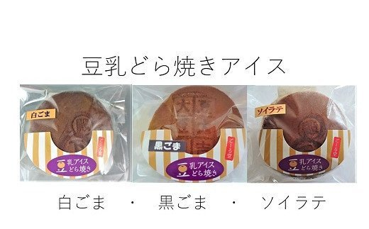 豆乳どら焼きアイス(白ごま・黒ごま・ソイラテ)