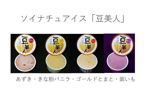 ソイナチュアイス「豆美人」(あずき・きな粉バニラ・ゴールドトマト・紫いも)