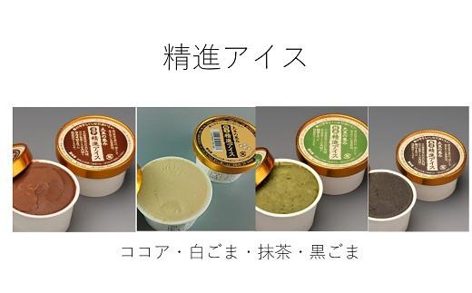 精進アイス「ココア・白ごま・抹茶・黒ごま」