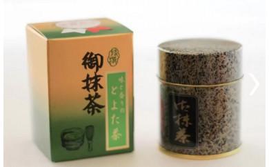 お濃茶向け最高級抹茶「豊樹の昔」