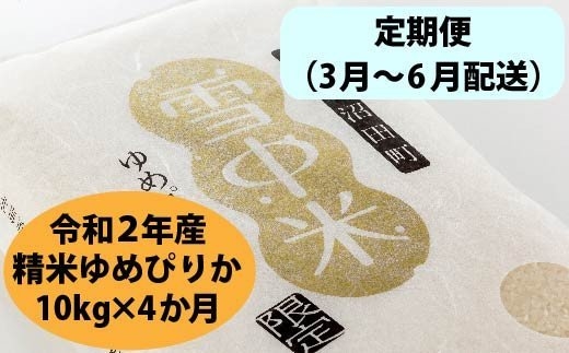 【定期便】雪中米ゆめぴりか精米10kg【3月~6月・4か月お届け】令和2年産【2056-05】