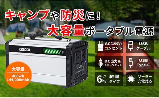 AAT-7 災害時の備えに!ポータブル電源発電MAX1000W460W
