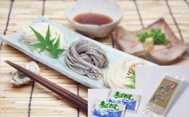 手延べ黒ごま素麺200gあごだしスープ付 3代目[一級製麺技能士]謹製
