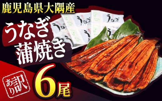 1278 鹿児島県大隅産うなぎ蒲焼き6尾(600g)