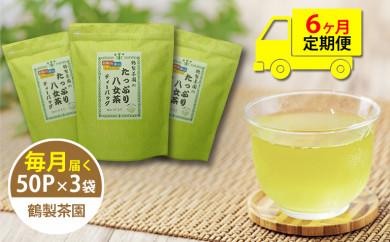 【6ヶ月連続お届け】ゴクゴク飲める☆彡たっぷり八女茶(お徳用ティーパック 水出し茶・ホット兼用)