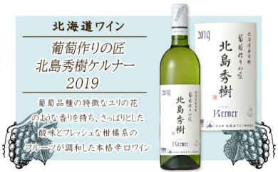 葡萄作りの匠 北島秀樹ケルナー 2019<北海道ワイン>
