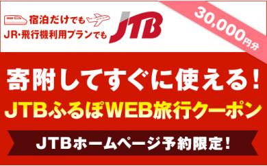 【網走市】JTBふるぽWEB旅行クーポン(30,000円分)