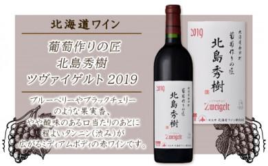 葡萄作りの匠 北島秀樹ツヴァイゲルト 2019<北海道ワイン>