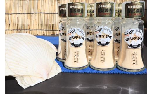 宗谷産ほたてエキス抽出 ホタテジオ 6本入【22095】