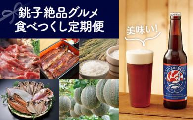 【毎月お届け】銚子絶品グルメ食べつくし 6ヶ月定期便 <4月開始>