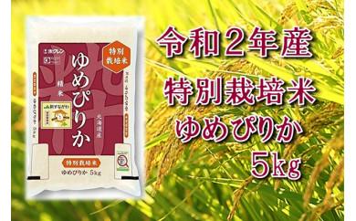 令和2年産 JA新すながわ産 特栽米ゆめぴりか5キログラム