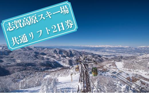 [№5658-0274]志賀高原スキー場共通リフト券【2日券】