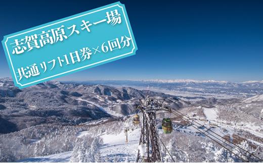[№5658-0277]志賀高原スキー共通リフト券【6日券】