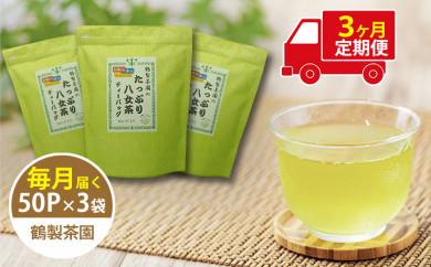 【3ヶ月連続お届け】ゴクゴク飲める☆彡たっぷり八女茶(お徳用ティーパック 水出し茶・ホット兼用)