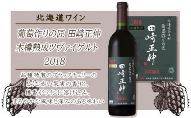 葡萄作りの匠 田崎正伸 木樽熟成ツヴァイゲルト 2018<北海道ワイン>