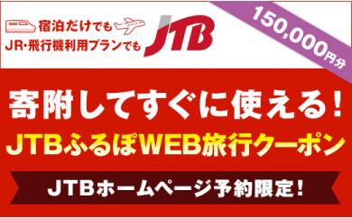 【網走市】JTBふるぽWEB旅行クーポン(150,000円分)