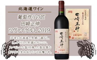 葡萄作りの匠 田崎正伸ツヴァイゲルト 2019<北海道ワイン>