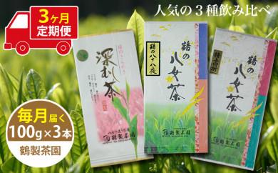 【3ヶ月連続お届け】<人気の3種飲み比べ>鶴製茶園の八女茶セット