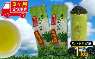 【3ヶ月連続お届け】たっぷり1kg!<産地元詰>鶴の八女茶(煎茶)