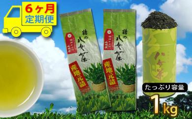 【6ヶ月連続お届け】たっぷり1kg!<産地元詰>鶴の八女茶(煎茶)