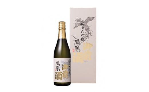 GZN-14.岡山の地酒【御前酒】 純米大吟醸 鳳凰 720ml