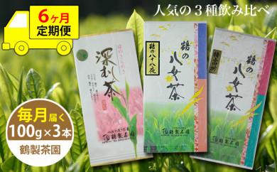 【6ヶ月連続お届け】<人気の3種飲み比べ>鶴製茶園の八女茶セット