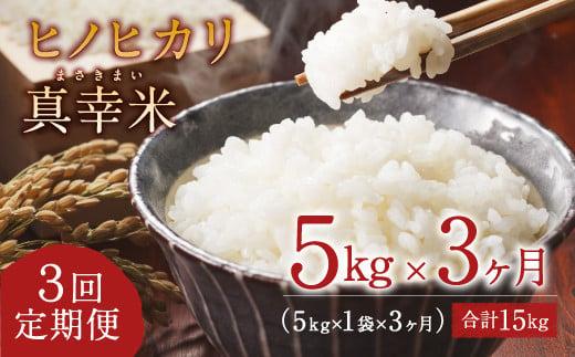 【定期便】令和2年産 えびの産 ヒノヒカリ 真幸米  5kg×3ヶ月