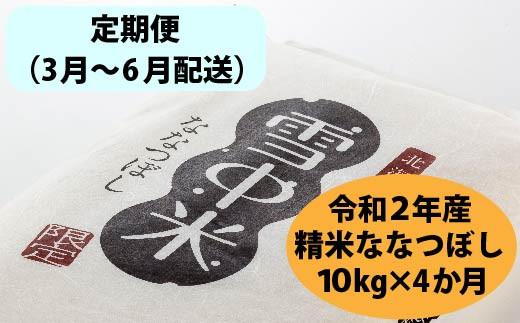 【定期便】雪中米ななつぼし精米10kg【3月~6月・4か月お届け】令和2年産【2044-05】