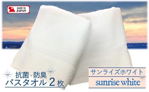 B0116.【大阪泉州タオル】Twinkle 銀の抗菌バスタオル2枚(サンライズホワイト)